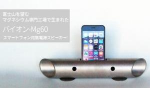 バイオン-Mg60 マグネシウムクリア
